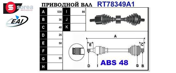 Приводной вал VOLVO 8251777,30735348,8602587,8603800,T78349A1
