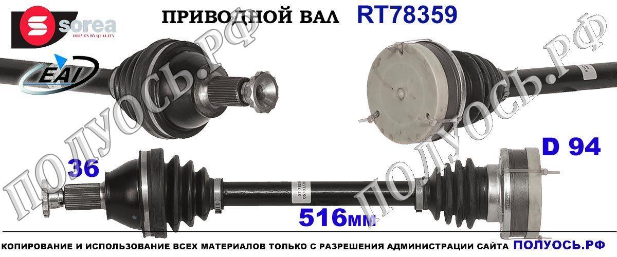 RT78359 Приводной вал SEAT IBIZA V,TOLEDO IV , SKODA RAPID, VW POLO V соответствует 6R0407761, 6R0407761T, 6R0407761X, 6R0407763P