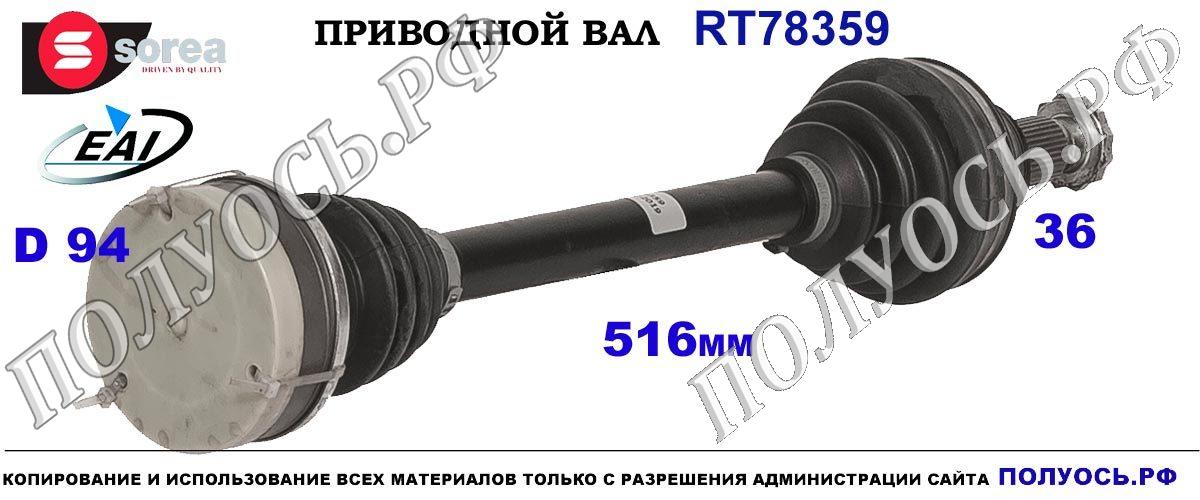 T78359 Приводной вал SEAT IBIZA V,TOLEDO IV , SKODA RAPID, VW POLO V соответствует 6R0407761, 6R0407761T, 6R0407761X, 6R0407763P