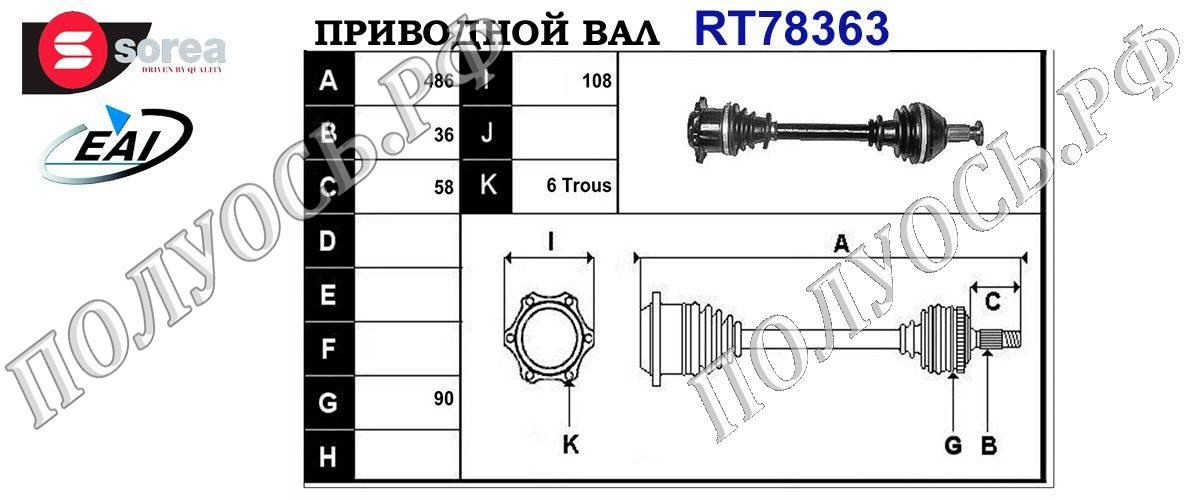 Приводной вал SEAT 6R0407761E,6R0407761L,T78363