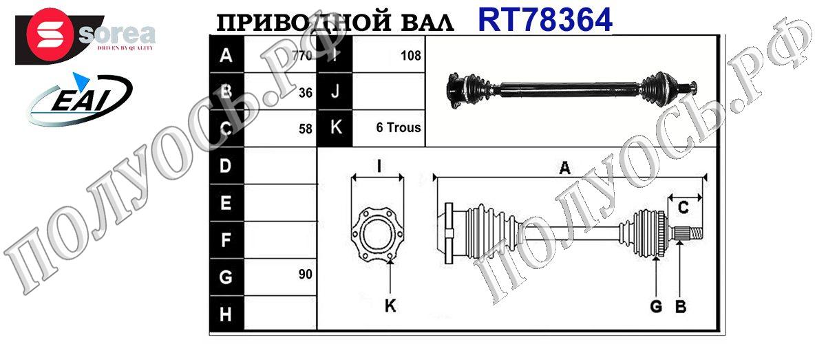 Приводной вал SEAT 6R0407762F,6R0407762E,T78364