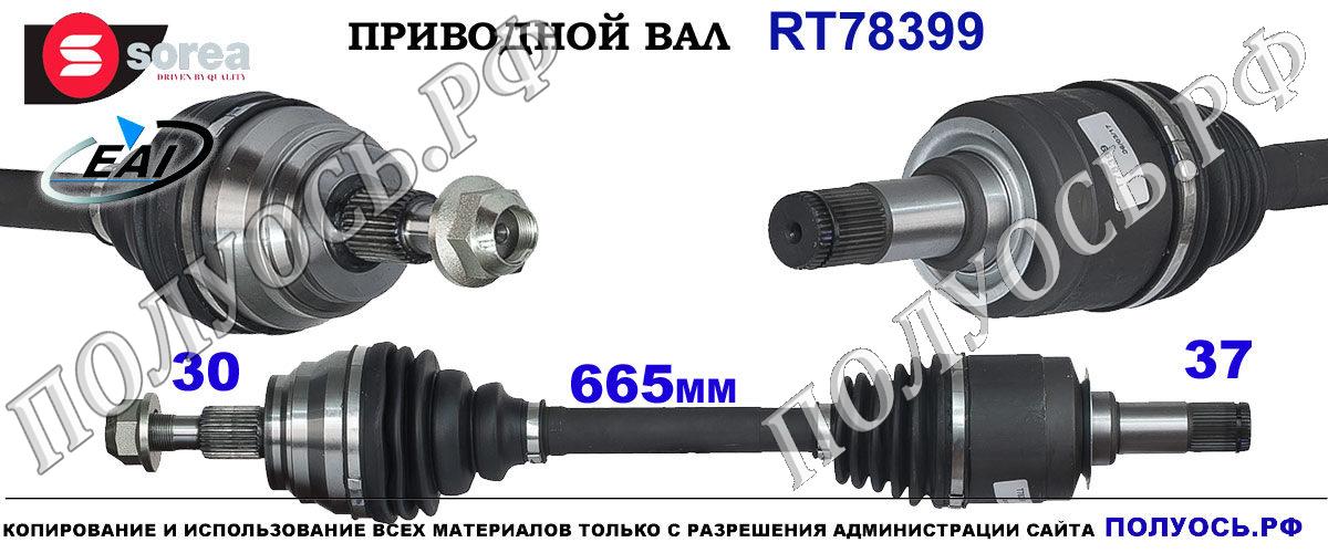 RT78399 Приводной вал левый MERCEDES M-CLASS W164 OEM: A1643300801, A1643302301