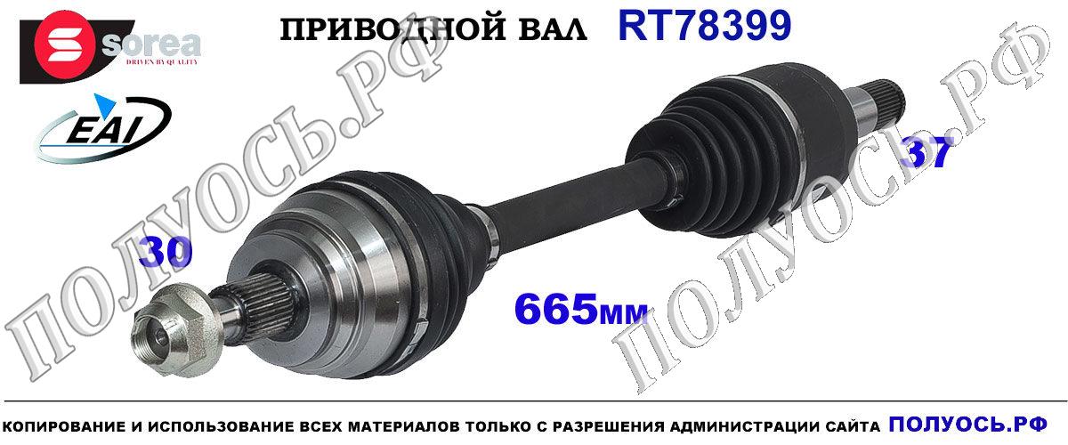 RT78399 Приводной вал MERCEDES M-CLASS W164 OEM: A1643300801, A1643302301