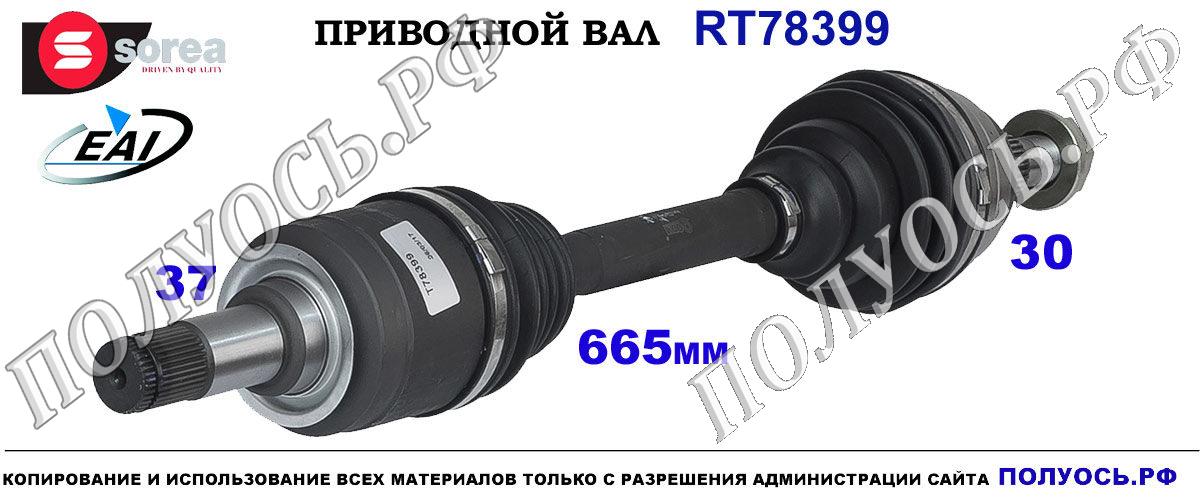 RT78399 Приводной вал передний левый Мерседес М класс W164