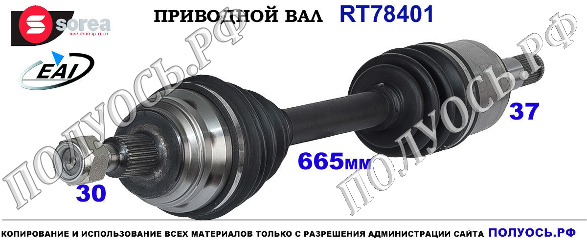 RT78401 Приводной вал MERCEDES GL-CLASS X164, MERCEDES M-CLASS W164