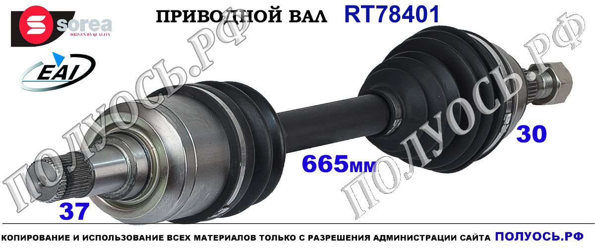 RT78401 Приводной вал Мерседес ГЛ 164, М класс W164 OEM: 1643302001, A1643302001