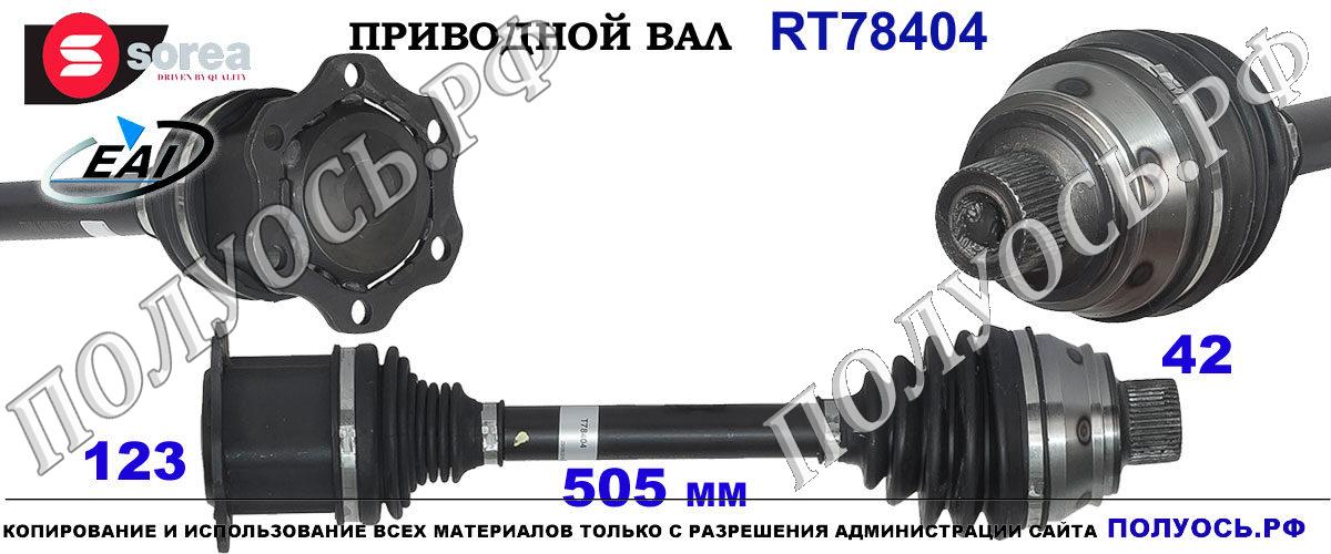 Приводной вал AUDI 8R0407271C,8R0407271A,4G0407271F,4G0407451BX,4G0407271,4H0407451AX,4H0407451BV,4G0407451BV,4H0407451BX,4H0407451AV