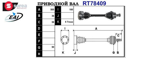Приводной вал SEAT,SKODA,VW 6Q0407271DR,6Q0407451RX,T78409