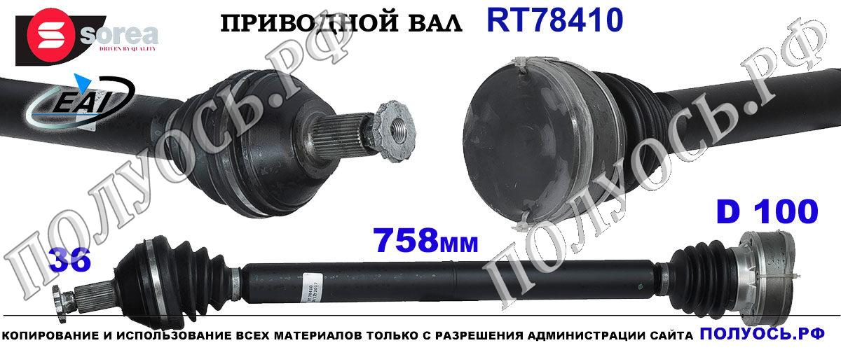 RT78410 Приводной вал SEAT CORDOBA ,SEAT IBIZA IV OEM: 6Q0407272BF, 6Q0407272EC, 6Q0407452SX