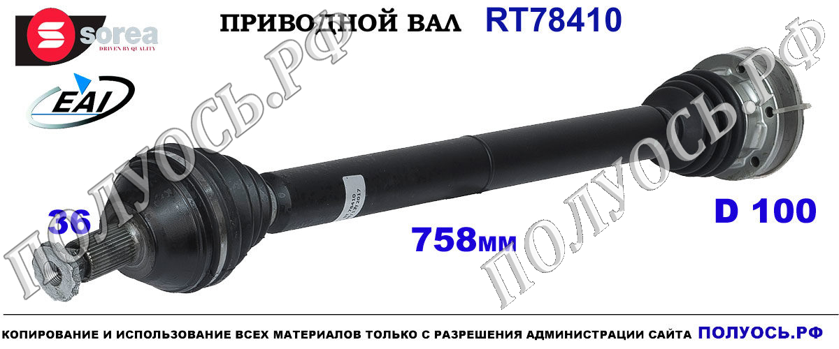 RT78410 Приводной вал SKODA FABIA II, SKODA ROOMSTER OEM: 6Q0407272BF, 6Q0407272EC, 6Q0407452SX