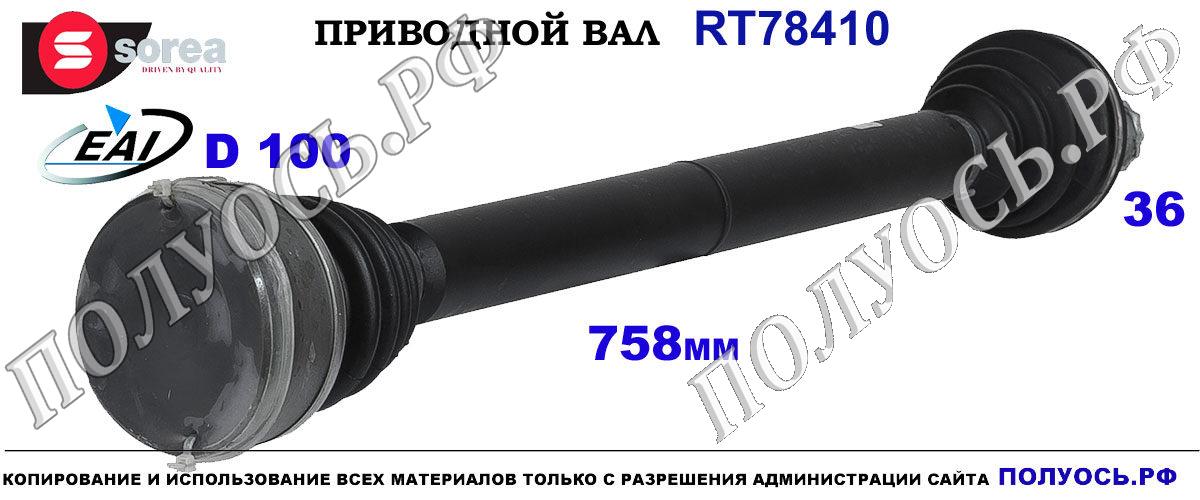 RT78410 Приводной вал VOLKSWAGEN POLO IV OEM: 6Q0407272BF, 6Q0407272EC, 6Q0407452SX