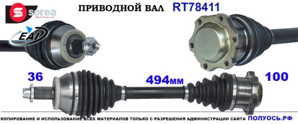 RT78411 Приводной вал SEAT IBIZA IV, SKODA FABIA I OEM: 6Q0407271AQ, 6Q0407271DD