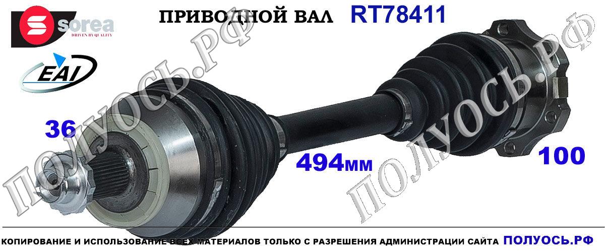 RT78411 Приводной вал VOLKSWAGEN POLO IV OEM: 6Q0407451GX, 6Q0407451MX, 6Q0407451NX
