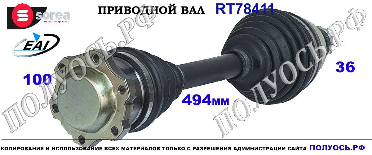 RT78411 Приводной вал SEAT IBIZA IV, VW POLO IV OEM: 6Q0407271AQ, 6Q0407271DD, 6Q0407451GX, 6Q0407451MX, 6Q0407451NX