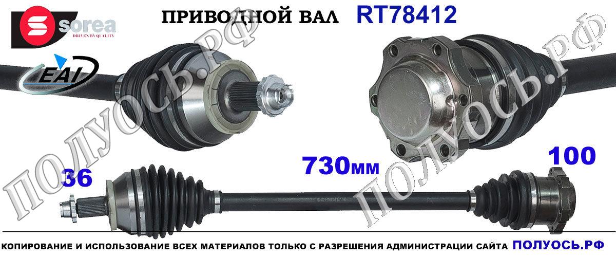 RT78412 Приводной вал RT78412 SEAT IBIZA IV OEM: 6Q0407272AR, 6Q0407272BA, 6Q0407272BL, 6Q0407272DJ, 6Q0407452JX