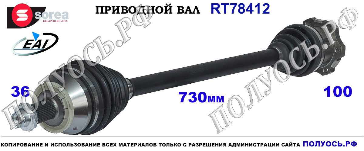 RT78412 Приводной вал RT78412 SKODA FABIA I OEM: 6Q0407272AR, 6Q0407272BA, 6Q0407272BL, 6Q0407272DJ, 6Q0407452JX