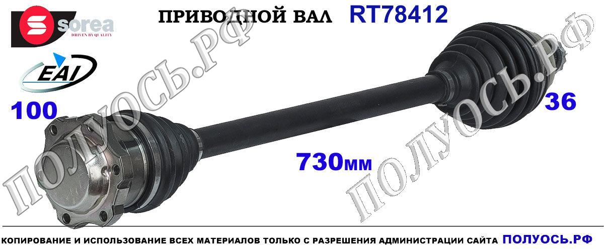 RT78412 Приводной вал RT78412 VOLKSWAGEN POLO IV OEM: 6Q0407272AR, 6Q0407272BA, 6Q0407272BL, 6Q0407272DJ, 6Q0407452JX
