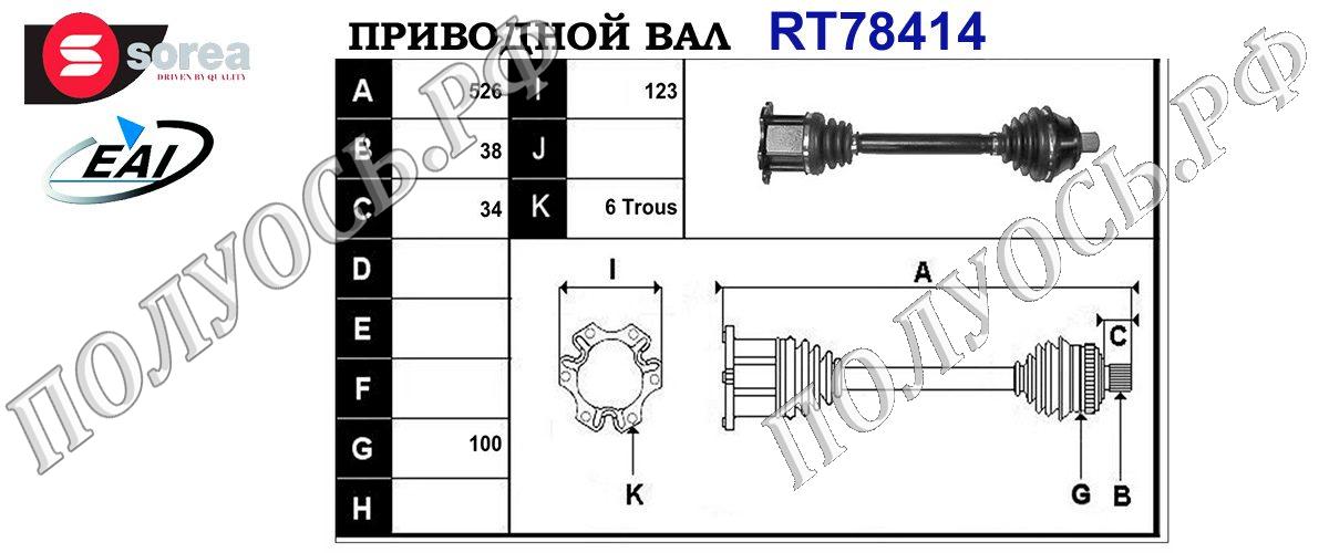 Приводной вал AUDI 4F0407272J,4F0407452X,T78414