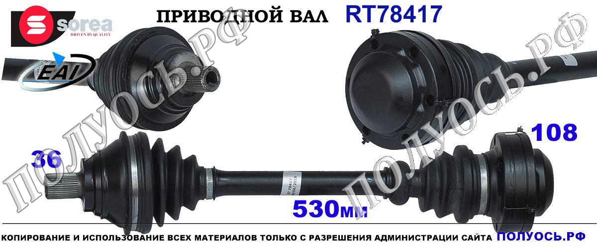 RT78417 Приводной вал SEAT ALTEA ,SEAT LEON II, SKODA SUPERB II OEM: 1K0407271ET, 1K0407453AX