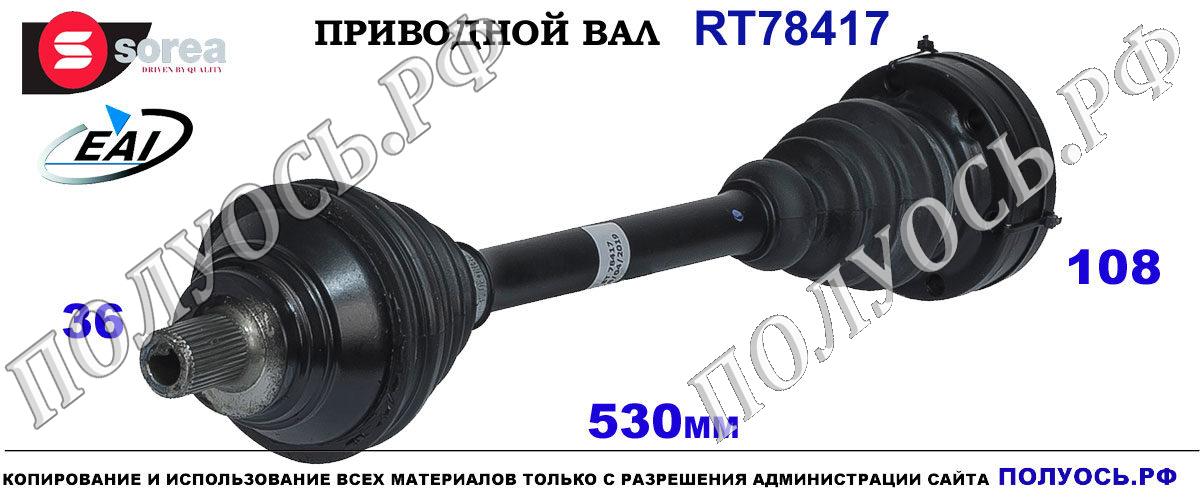 RT78417 Приводной вал VW EOS, GOLF V, JETTA V, PASSAT B6 OEM: 1K0407271ET, 1K0407453AX