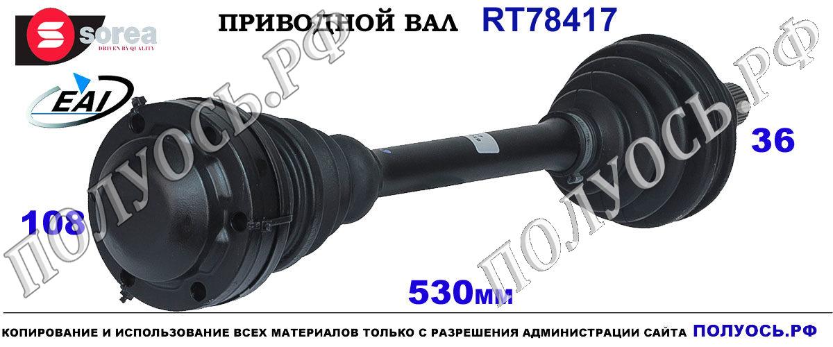 RT78417 Приводной вал VW SCIROCCO III, TOURAN I,TOURAN II OEM: 1K0407271ET, 1K0407453AX