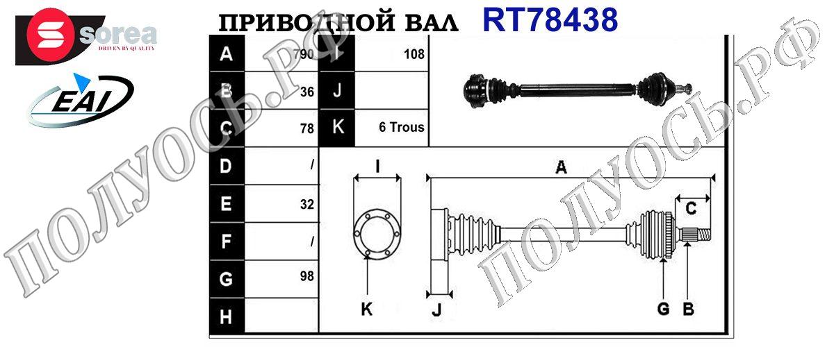 Приводной вал AUDI,SEAT,VW 6R0407762S,6R0407764MX,T78438
