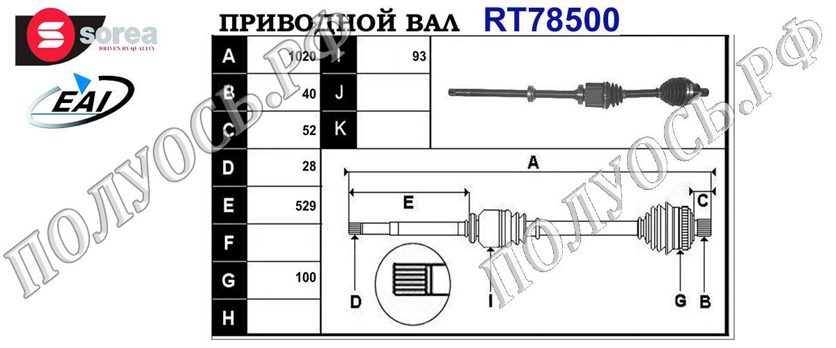 Приводной вал LAND ROVER LR006706,LR002614,T78500