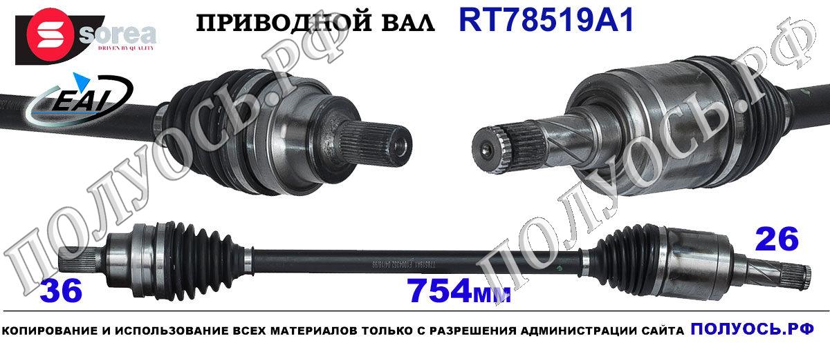 RT78519A1 Приводной вал VOLVO XC60 I, VOLVO XC70 II CROSS COUNTRY OEM: 36000931, P31259504