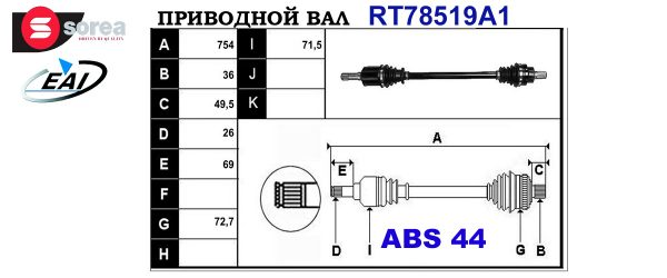 Приводной вал VOLVO 36000931,P31259504,T78519A1