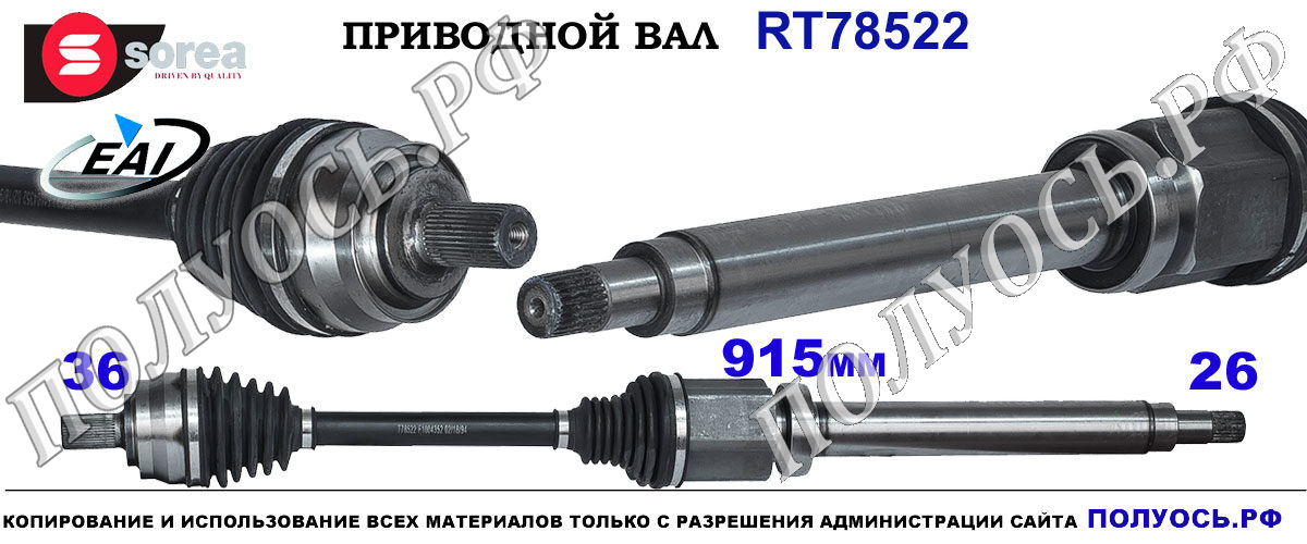 RT78522 Приводной вал VOLVO V40 II OEM: 31280678, 36000681