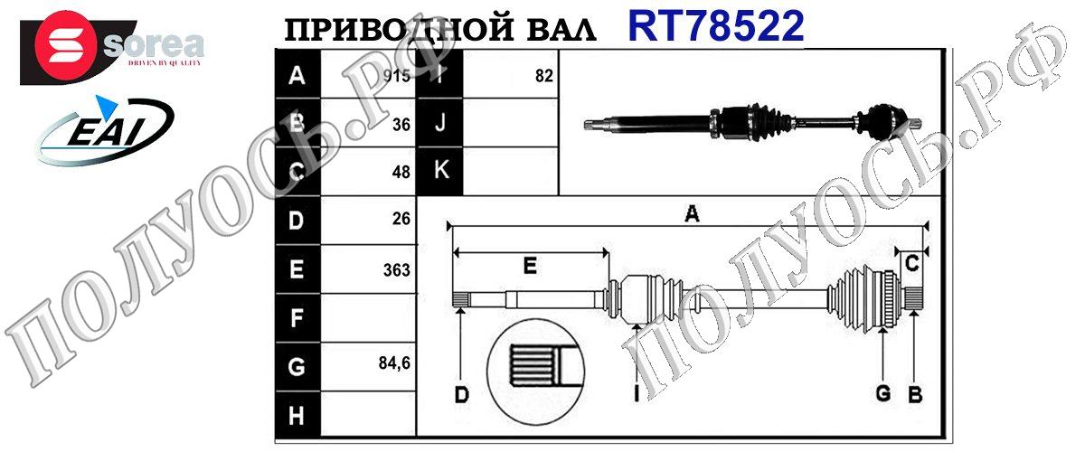 Приводной вал VOLVO 36000681,31280678,T78522