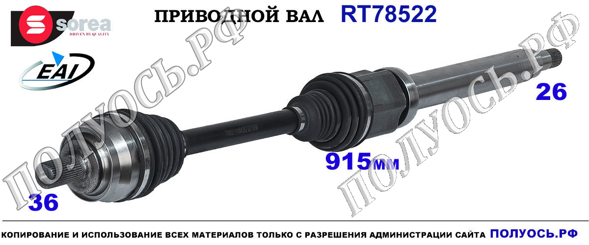 RT78522 Приводной вал Вольво В40 2 поколение OEM: 31280678, 36000681
