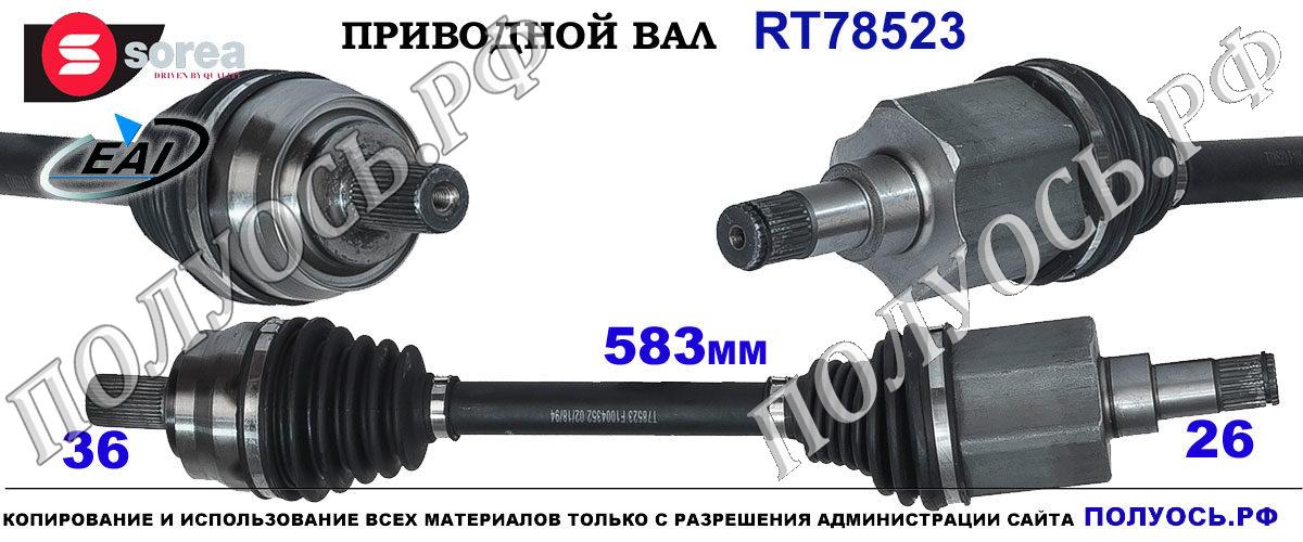 RT78523 Приводной вал VOLVO V40 II OEM: 31259517, 31280669, 31367150, 36000675