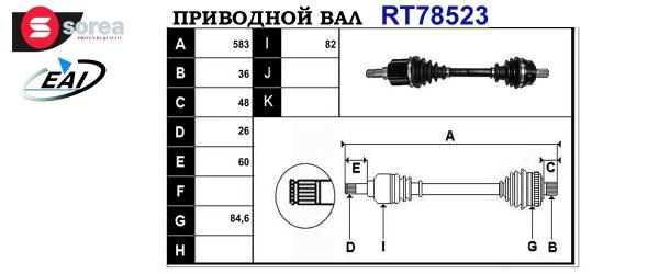 Приводной вал VOLVO 36000675,31280669,31367150,31259517,T78523
