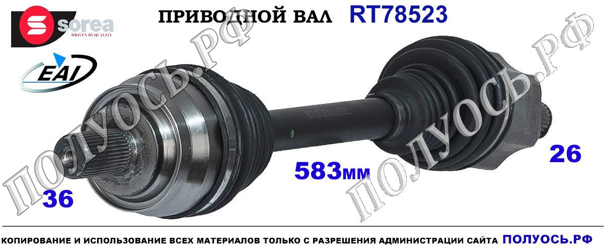 RT78523 Приводной вал Вольво В40 2 поколение OEM: 31259517, 31280669, 31367150, 36000675
