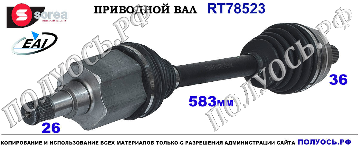 RT78523 Полуось левая VOLVO V40 II OEM: 31259517, 31280669, 31367150, 36000675