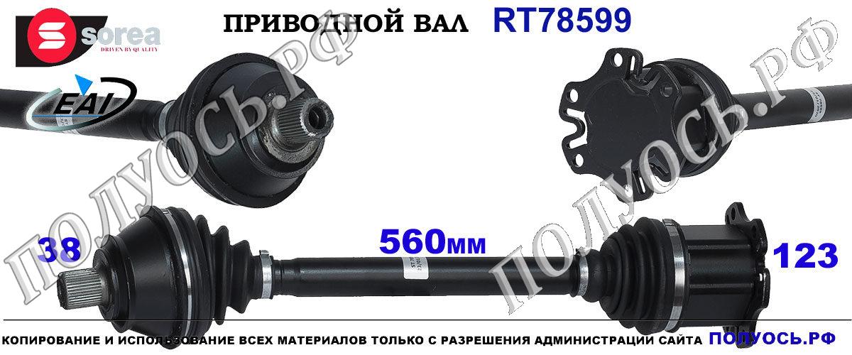 RT78599 Приводной вал AUDI A8 II 4E OEM: 4E0407271N, 4E0407451X