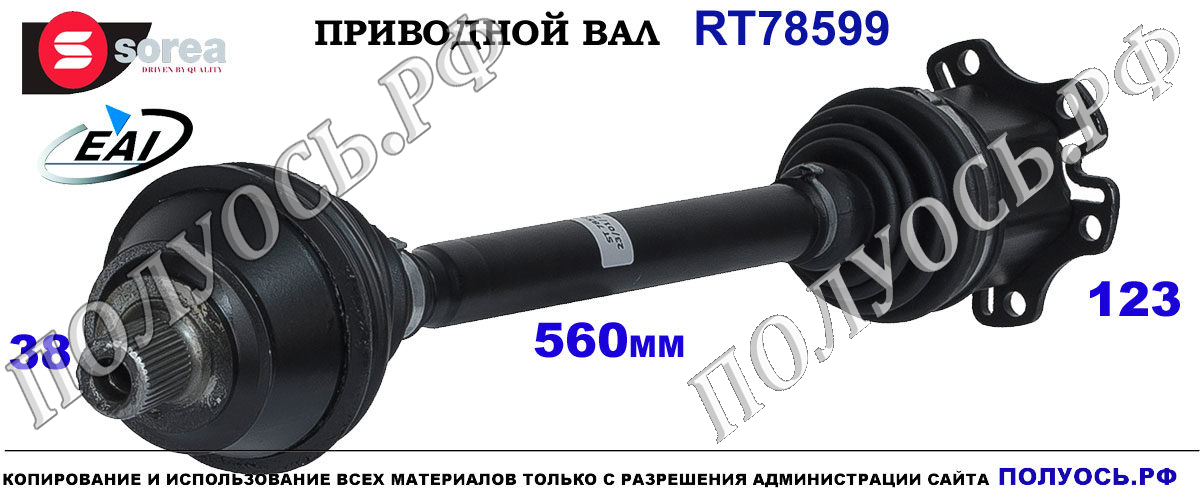 RT78599 Приводной вал Ауди A8 2 поколение 4E OEM: 4E0407271N, 4E0407451X