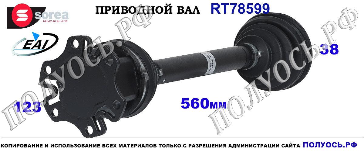 RT78599 Полуось левая AUDI A8 II 4E OEM: 4E0407271N, 4E0407451X