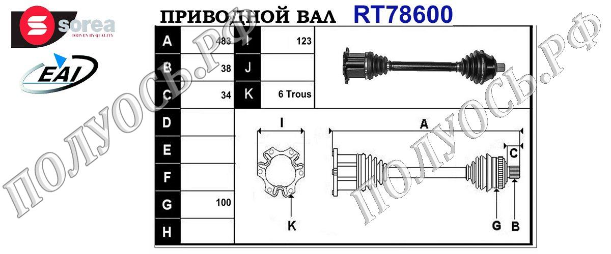 Приводной вал AUDI 4F0407272N,4F0407452N,T78600