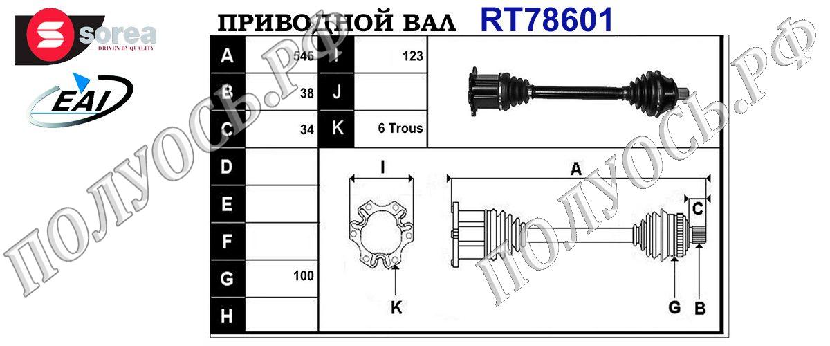 Приводной вал AUDI 4F0407271N,4F0407451CX,T78601