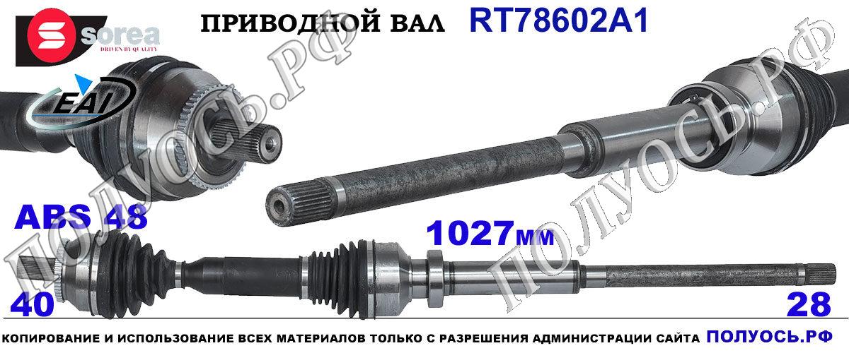 RT78602A1 Приводной вал VOLVO XC90 I.OEM: 30759075, 30783106, 30783107, 30783108, 31280872, 31280874, 31280875