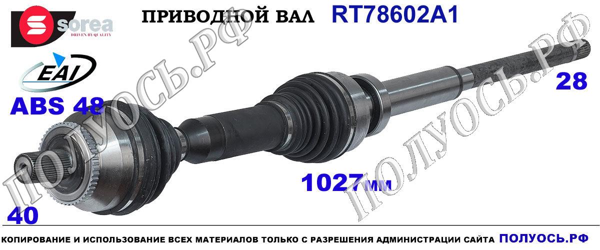 RT78602A1 Приводной вал VOLVO XC90 I.OEM: 36000337, 36000513, 36000571, 36001218, 36001220, 36001221, 36051053