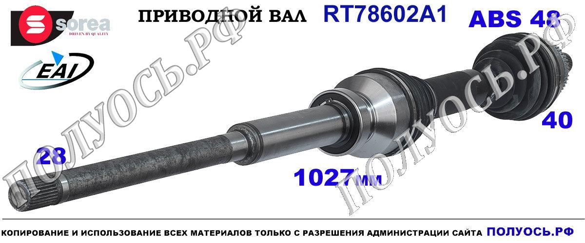RT78602A1 Приводной вал Вольво XC90 I.OEM: 36000337, 36000513, 36000571, 36001218, 36001220, 36001221, 36051053