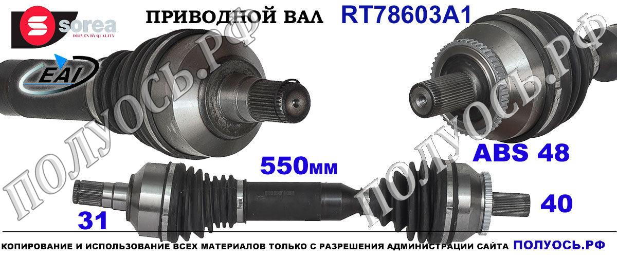 Приводной вал левый VOLVO 36001216,31280869,30783089,31259466,30735564,36000509,36000937,T78603A1