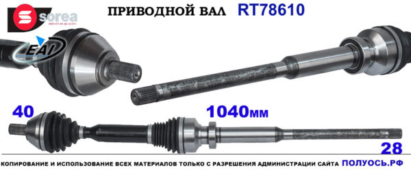 RT78610 Приводной вал VOLVO XC60 I OEM: 30783071, 31272545, 31272546, 31367560, 36001183, 36001184