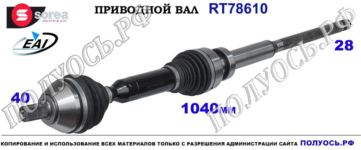 RT78610 Приводной вал VOLVO XC60 I OEM: 36001368, 36002546, 36012419, 36012420, 50463398, 50558699