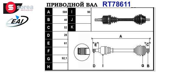 Приводной вал VOLVO 31259626,31367155,8G913B437BA,36002893,36001451,30759981,P30759981,T78611