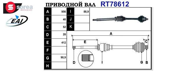 Приводной вал VOLVO 36011297,31256251,31325761,31367584,31367154,36002895,T78612