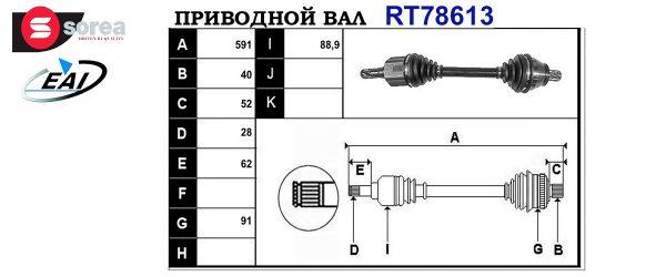 Приводной вал VOLVO 36001060,36011290,31256252,31367541,T78613